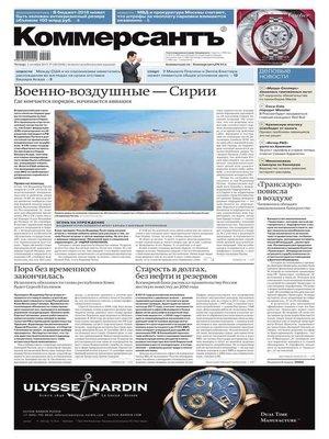 cover image of Коммерсантъ (понедельник-пятница) 180-2015