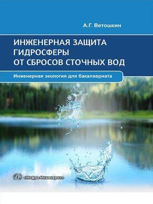 cover image of Инженерная защита гидросферы от сбросов сточных вод