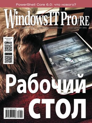cover image of Windows IT Pro/RE №04/2018