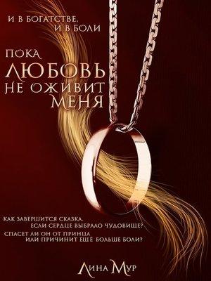cover image of Пока любовь неоживитменя
