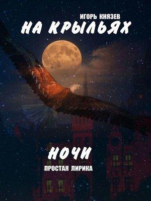 cover image of Накрыльяхночи. Простая лирика