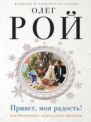 cover image of Привет, моя радость! или Новогоднее чудо в семье писателя
