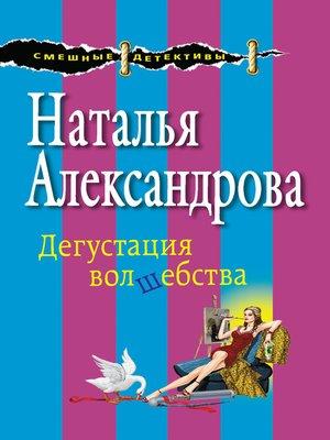 cover image of Дегустация волшебства