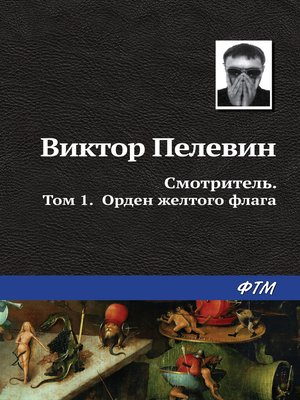 cover image of Смотритель. Книга1. Орден жёлтого флага