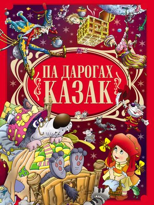 cover image of Па дарогах казак