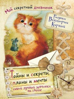 cover image of Тайны и секреты, планы и мечты самой лучшей девчонки на свете