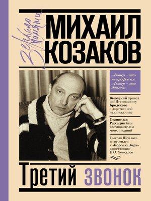 cover image of Третий звонок