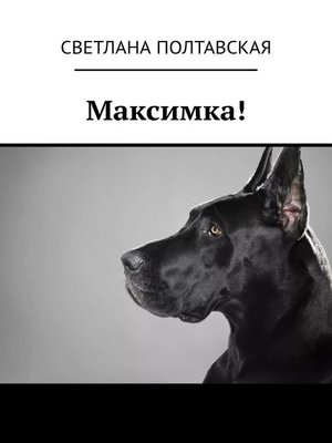 cover image of Максимка!