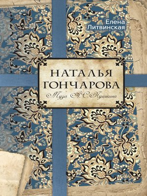 cover image of Наталья Гончарова. Муза А. С. Пушкина