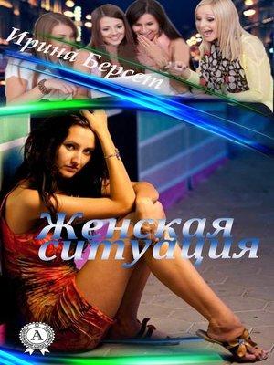 cover image of Женская ситуация