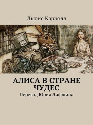 cover image of Алиса в Стране чудес. Перевод Юрия Лифшица