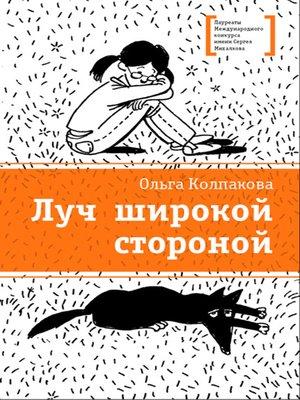 cover image of Луч широкой стороной