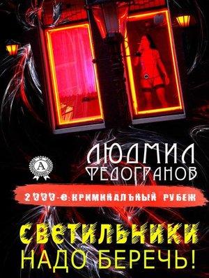 cover image of Светильники надо беречь!