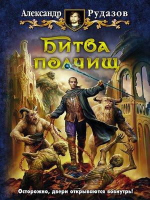 cover image of Битва полчищ