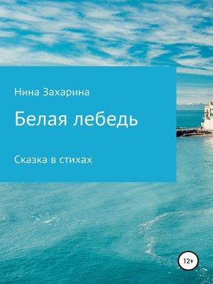 cover image of Белая лебедь
