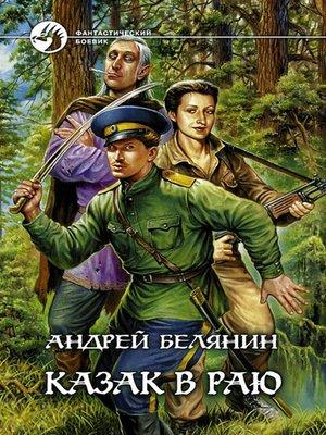 cover image of Казак в Раю