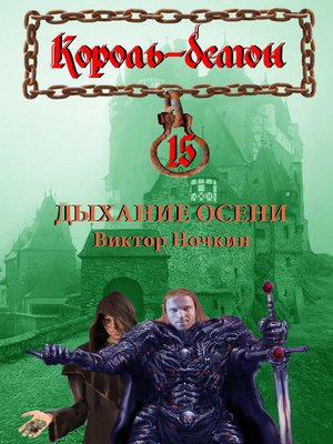 cover image of Дыхание осени