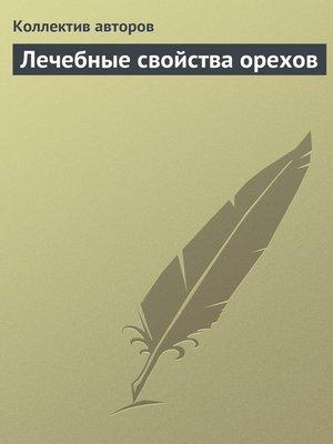 cover image of Лечебные свойства орехов