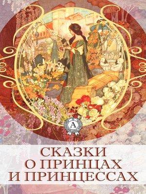 cover image of Сказки о принцах и принцессах