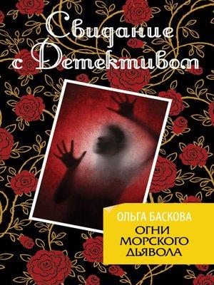 cover image of Огни морского дьявола