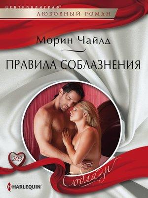 cover image of Правила соблазнения