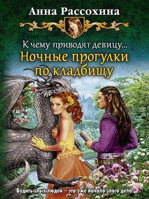cover image of К чему приводят девицу... Ночные прогулки по кладбищу