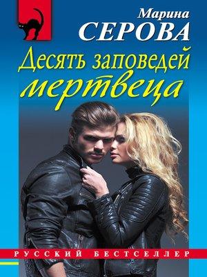 cover image of Десять заповедей мертвеца