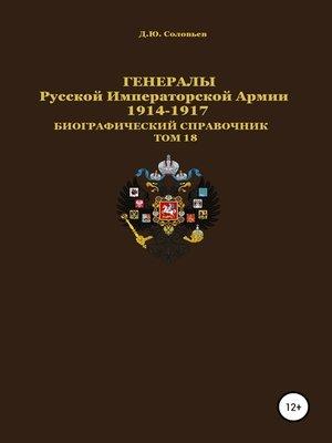 cover image of Генералы Русской Императорской Армии. 1914—1917 гг. Том 18