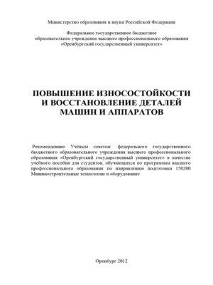 cover image of Повышение износостойкости и восстановление деталей машин и аппаратов