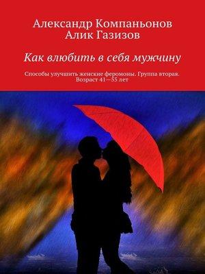 cover image of Как влюбить в себя мужчину. Способы улучшить женские феромоны. Группа вторая. Возраст 41-55 лет