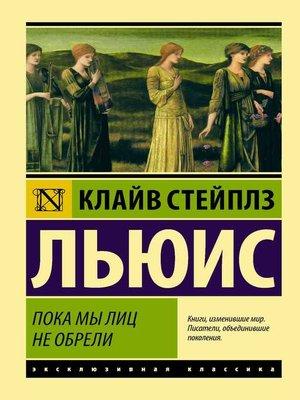 cover image of Пока мы лиц не обрели