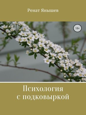 cover image of Психология с подковыркой