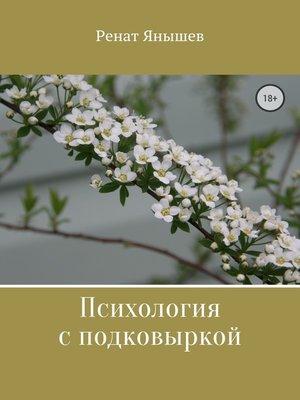 cover image of Психология с подковыркой