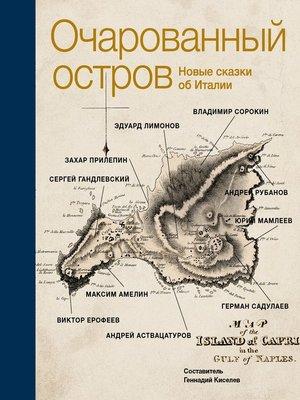 cover image of Очарованный остров. Новые сказки об Италии (сборник)