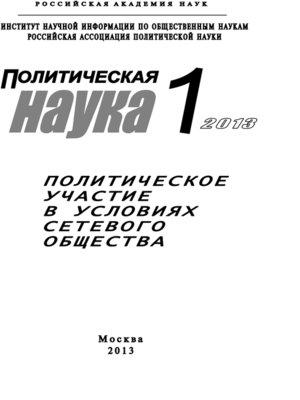 cover image of Политическая наука №1 / 2013. Политическое участие в условиях сетевого общества