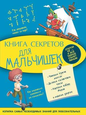 cover image of Книга секретов для мальчишек