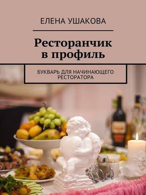 cover image of Ресторанчик впрофиль. Букварь для начинающего ресторатора