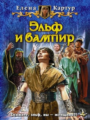 cover image of Эльф и вампир