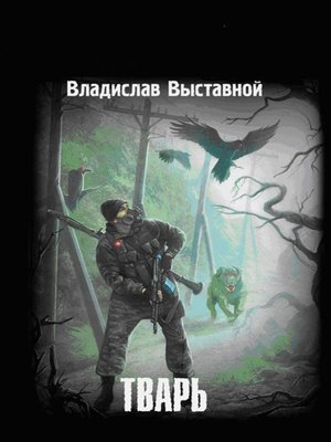 cover image of Тварь