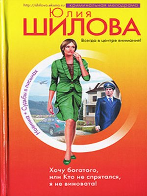cover image of Хочу богатого, или Кто не спрятался я не виновата!