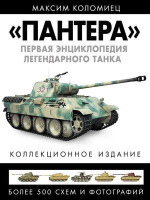 cover image of «Пантера». Первая энциклопедия легендарного танка
