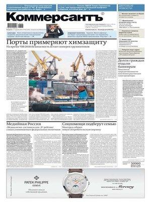 cover image of Коммерсантъ (понедельник-пятница) 66-2018