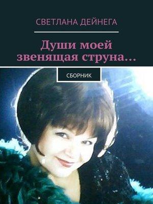 cover image of Души моей звенящая струна... Сборник