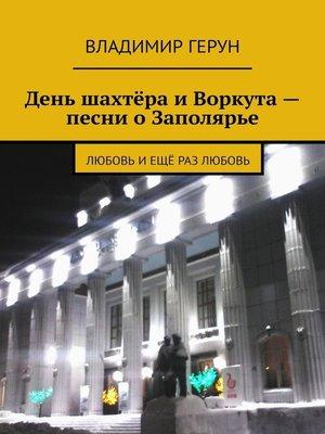 cover image of День шахтёра иВоркута– песни оЗаполярье. Любовь иещё раз любовь