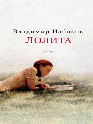 cover image of Лолита
