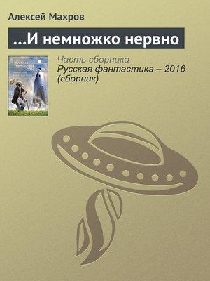 cover image of ...И немножко нервно