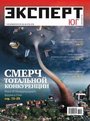 cover image of Эксперт Юг 39-40