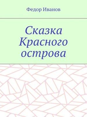 cover image of Сказка Красного острова