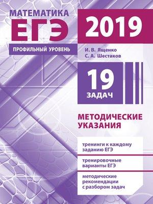 cover image of Подготовка к ЕГЭ по математике в 2019 году. Профильный уровень. Методические указания