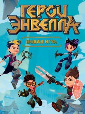 cover image of Герои Энвелла. Новая игра